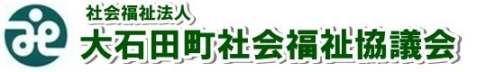 社会福祉法人大石田町社会福祉協議会